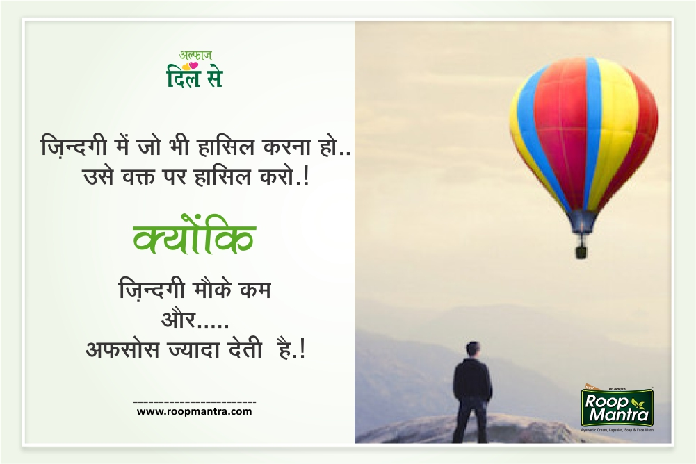 Hindi Love Shayari-Love Quotes