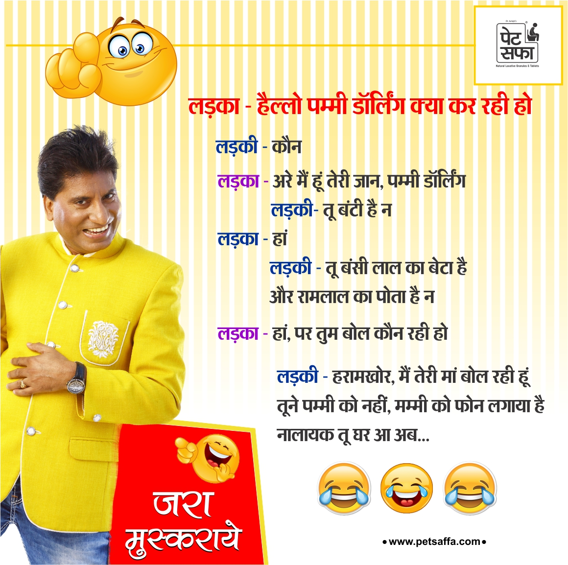 Ladka Ladki Jokes