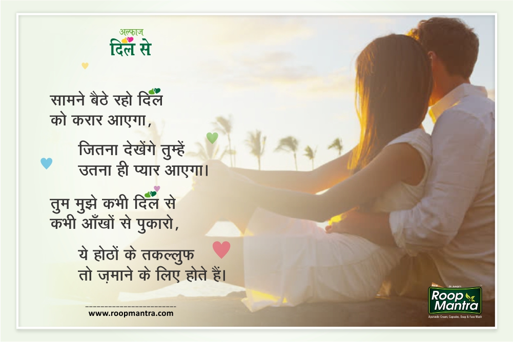 Love Shayari - Feel The Words