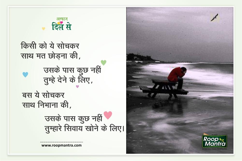 Love Shayari In Hindi Beautiful Hindi Love Shayari