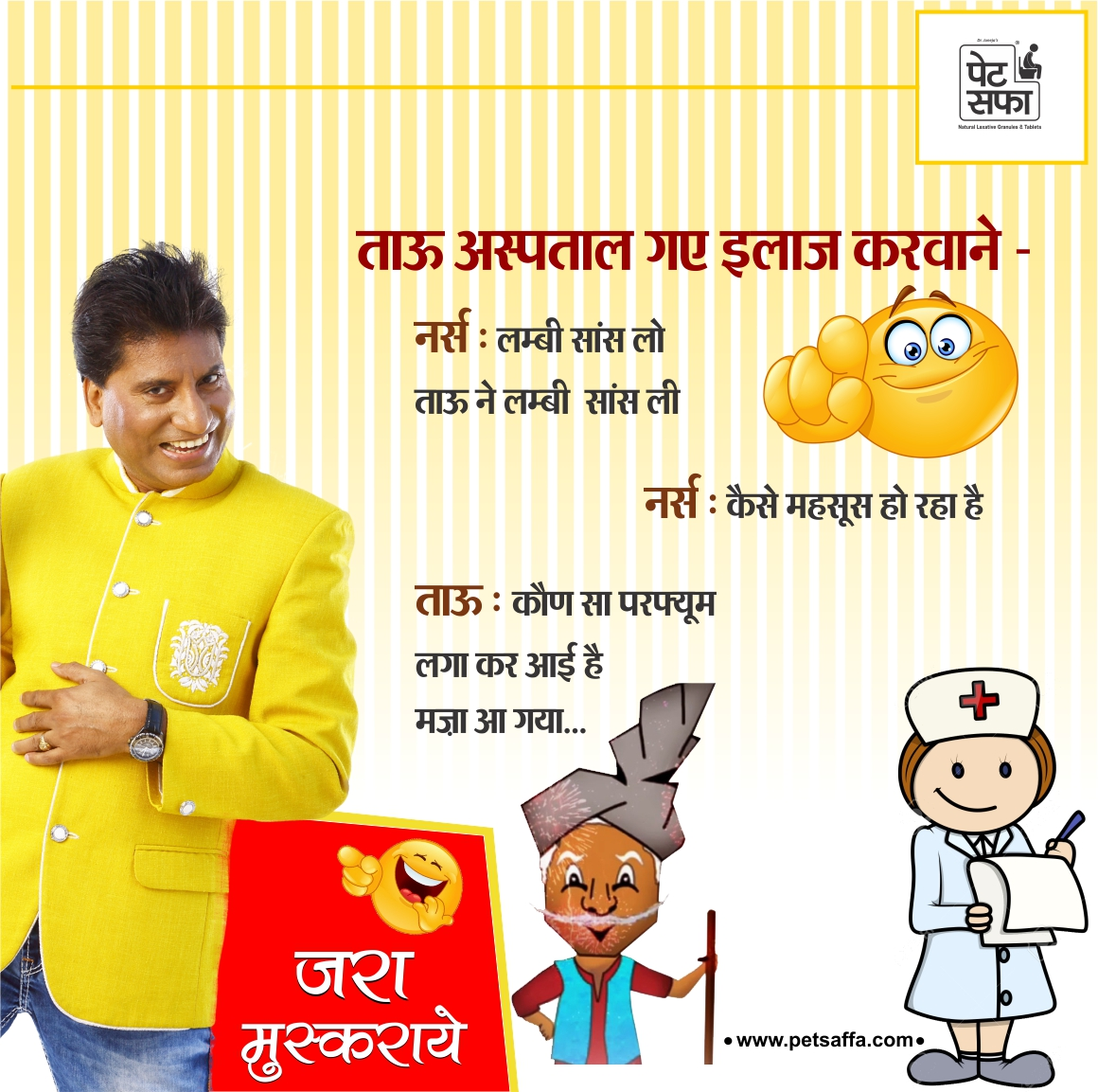 New And Latest Joke Of The Day In Hindi