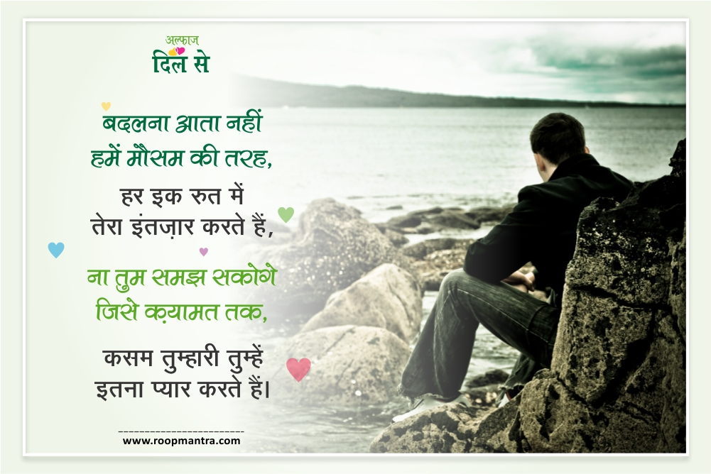 New Love Sad Shayari