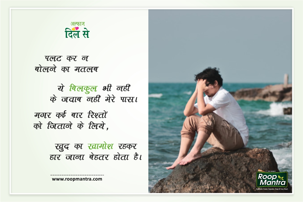 New Love Shayari In Hindi Collection
