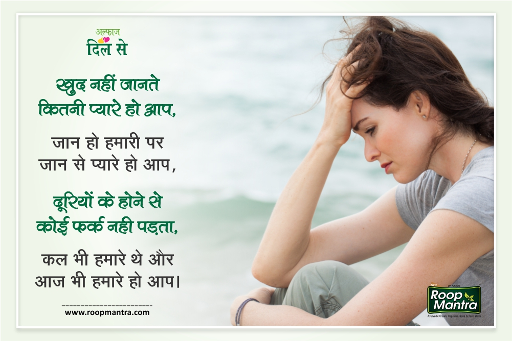 Positive Attitude Shayari