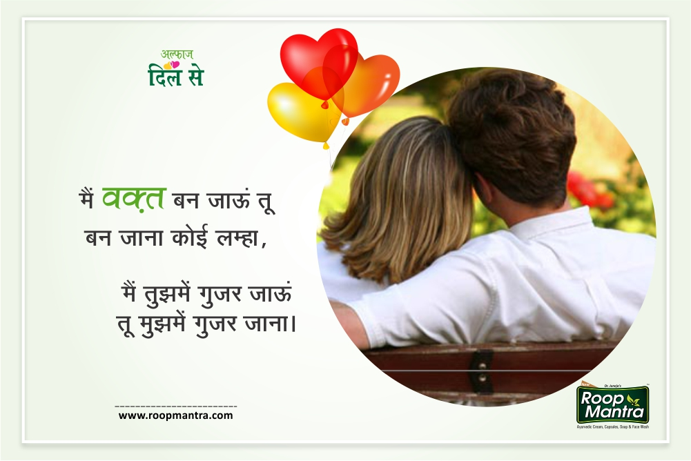 True Love Shayari 2018