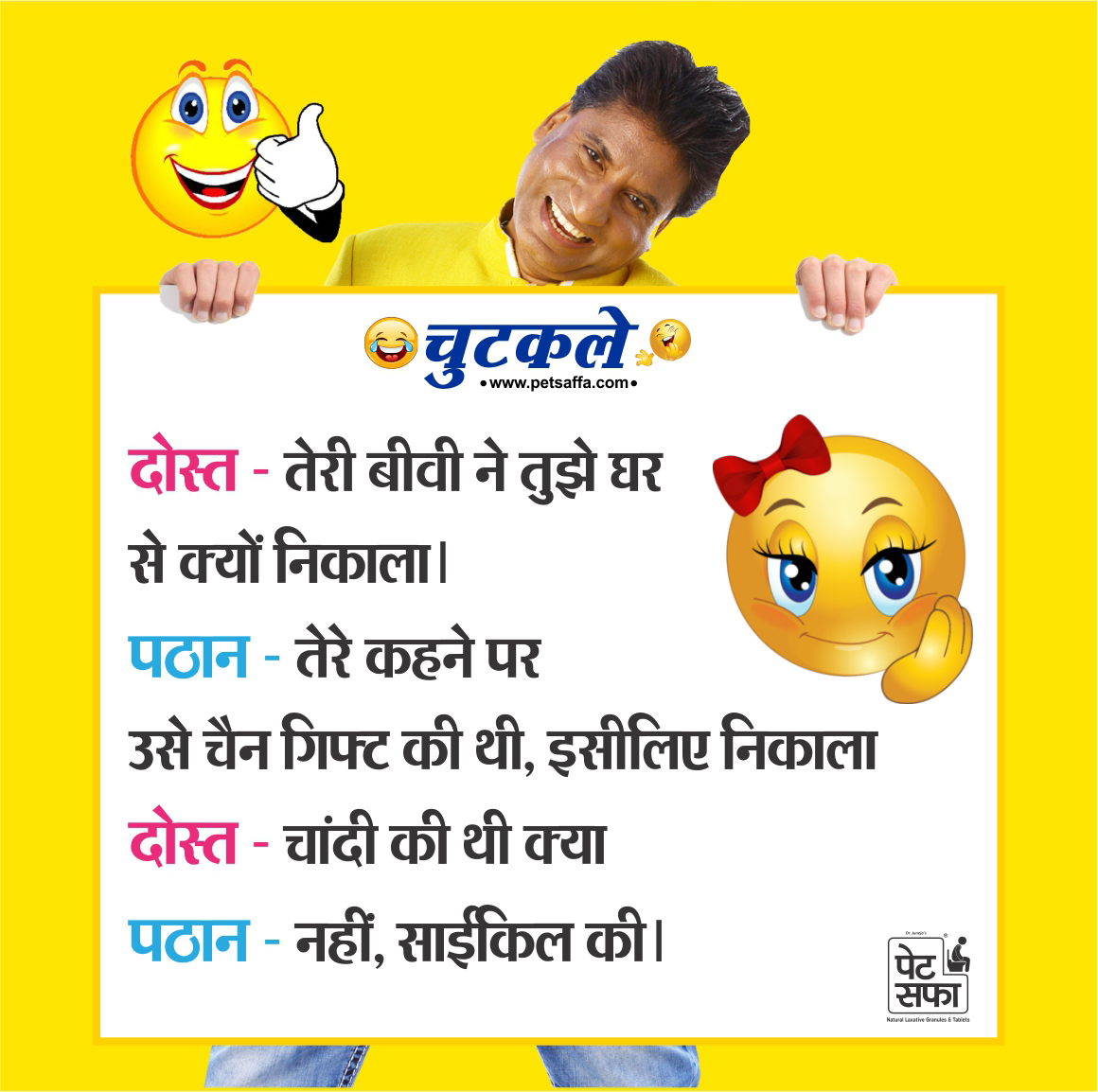 damad sasural jokes