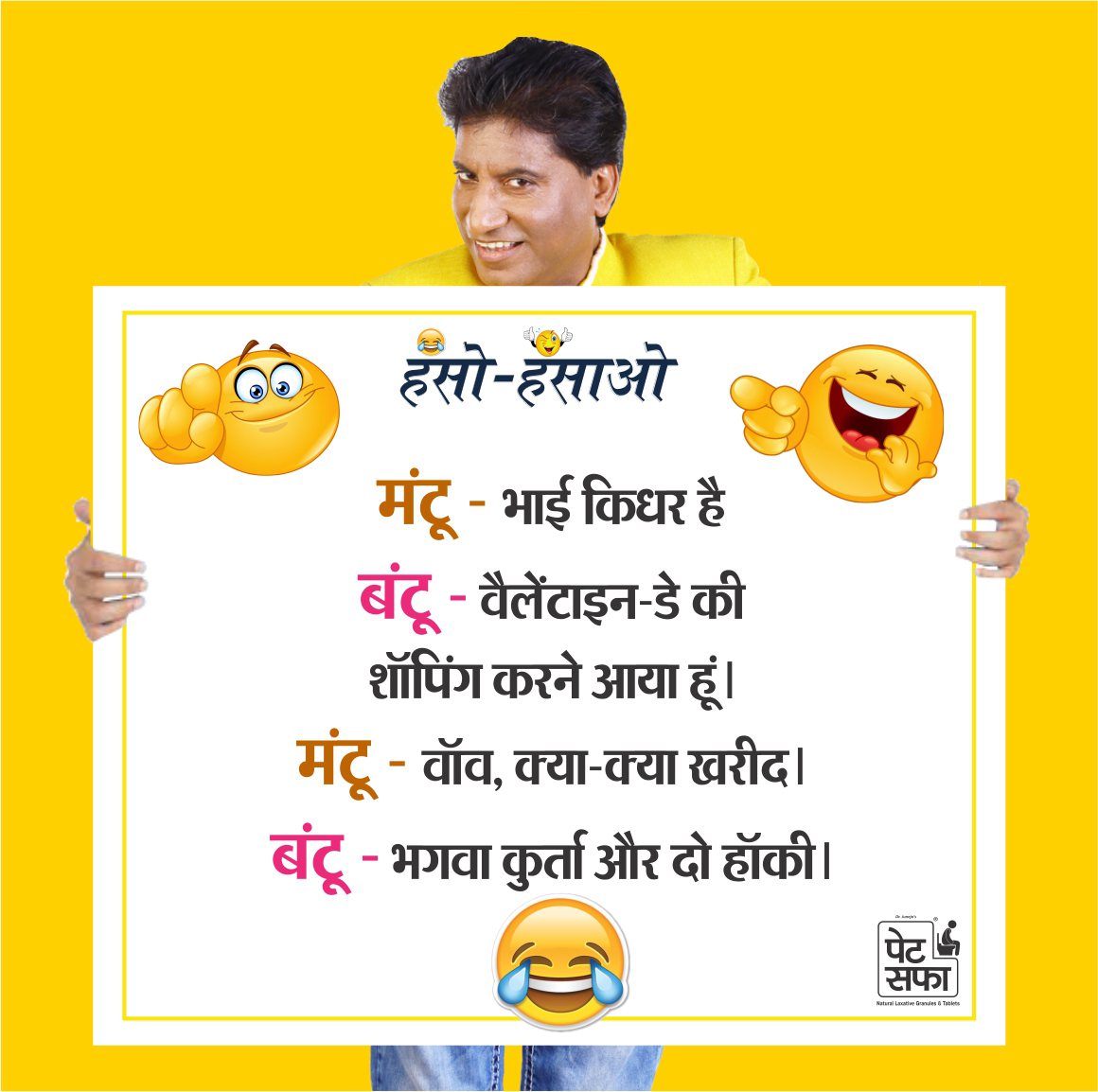 funny jokes on sasural