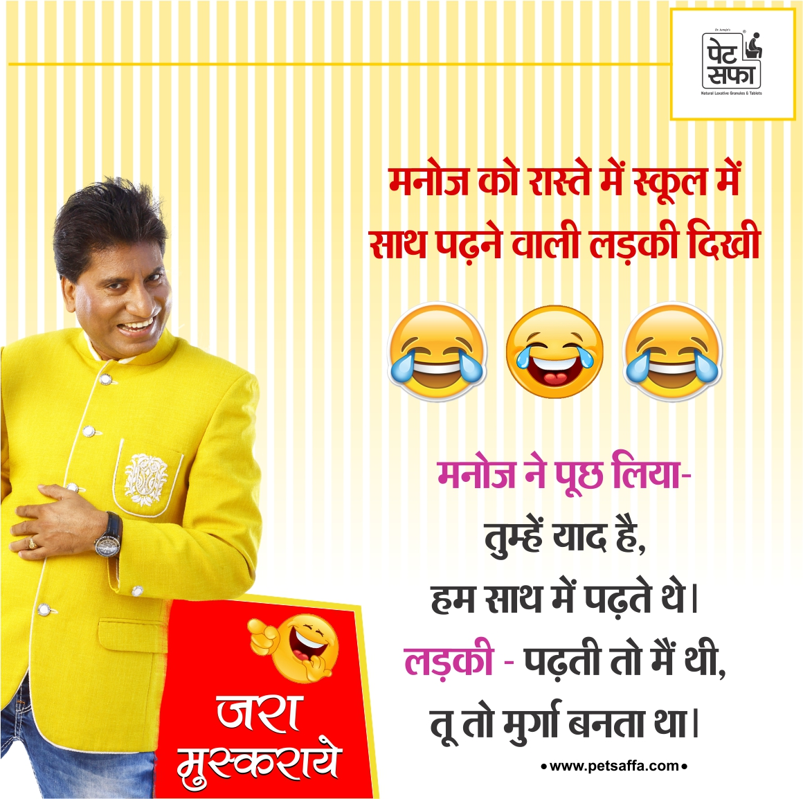 pati patni joke in hindi