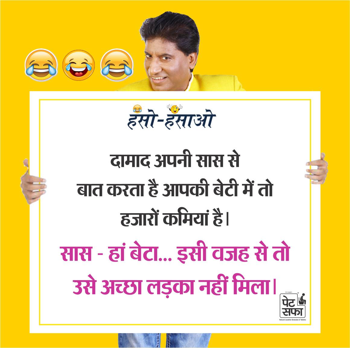 sasural sms in hindi