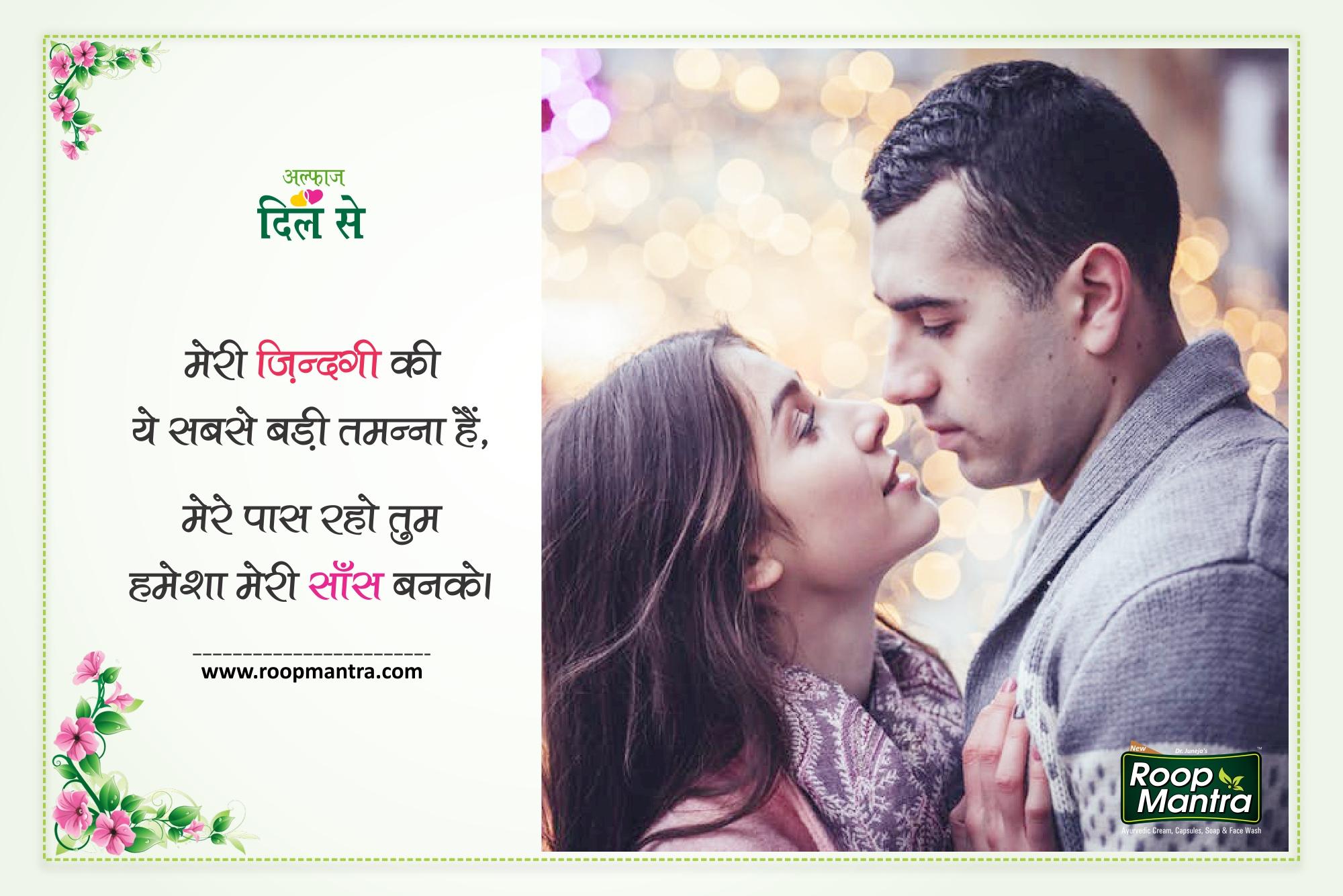 Alfaz Dil Se - New Hindi Shayari