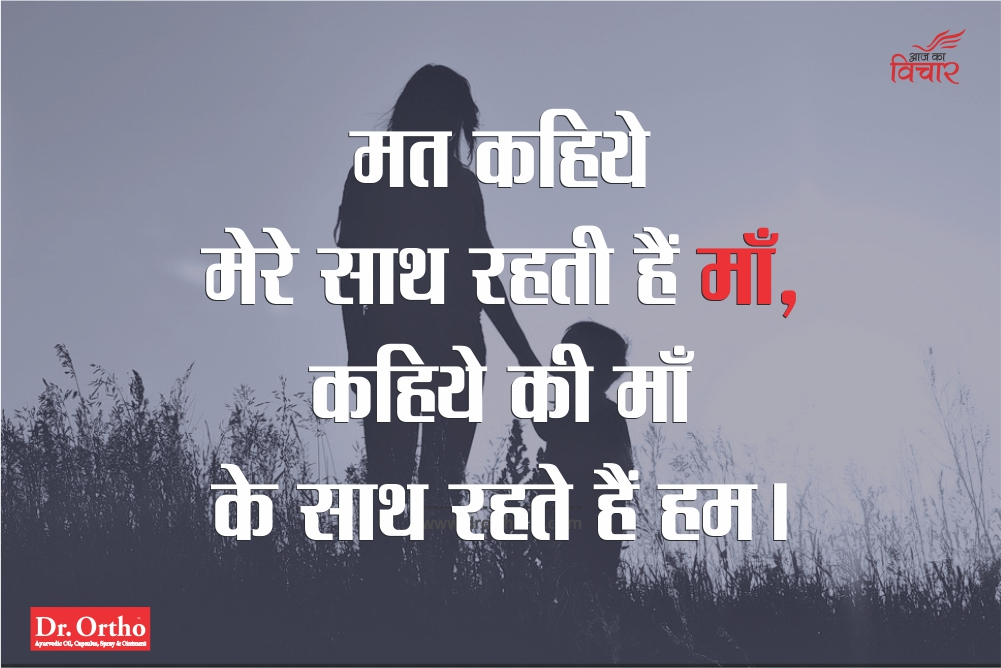 Beautiful Mother Quotes in Hindi {Maa Status}
