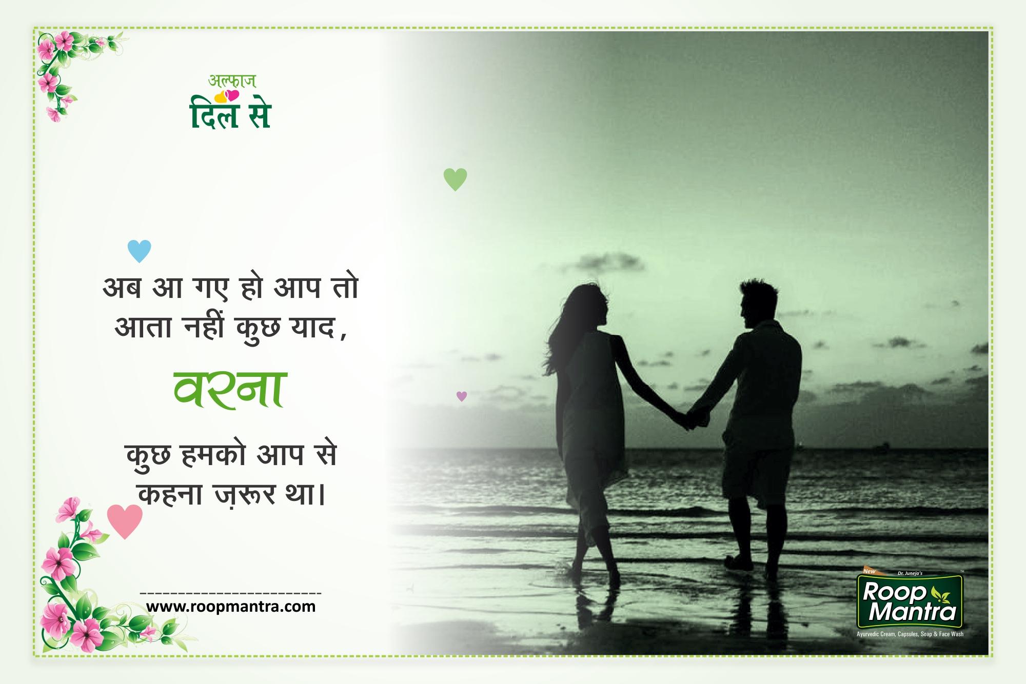 Best Romantic Love Shayari