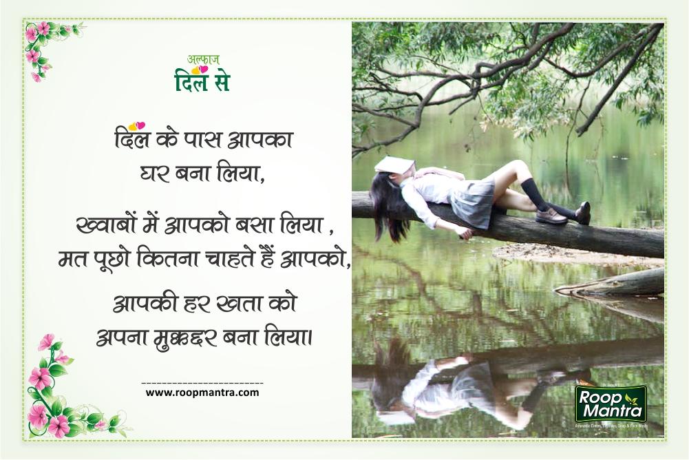 Best True Love Shayari in Hindi for Girlfriend