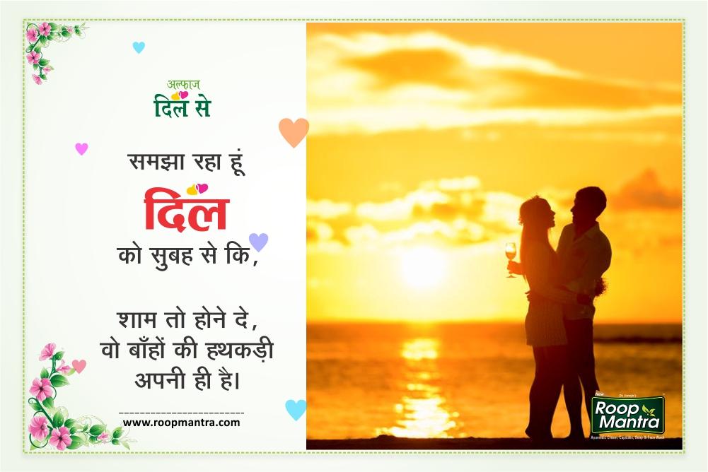 Best True Love Shayari