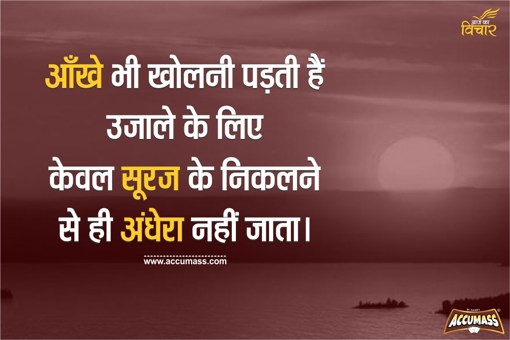 New 8 Hindi Quotes on Relationship - Positive Quotes Images