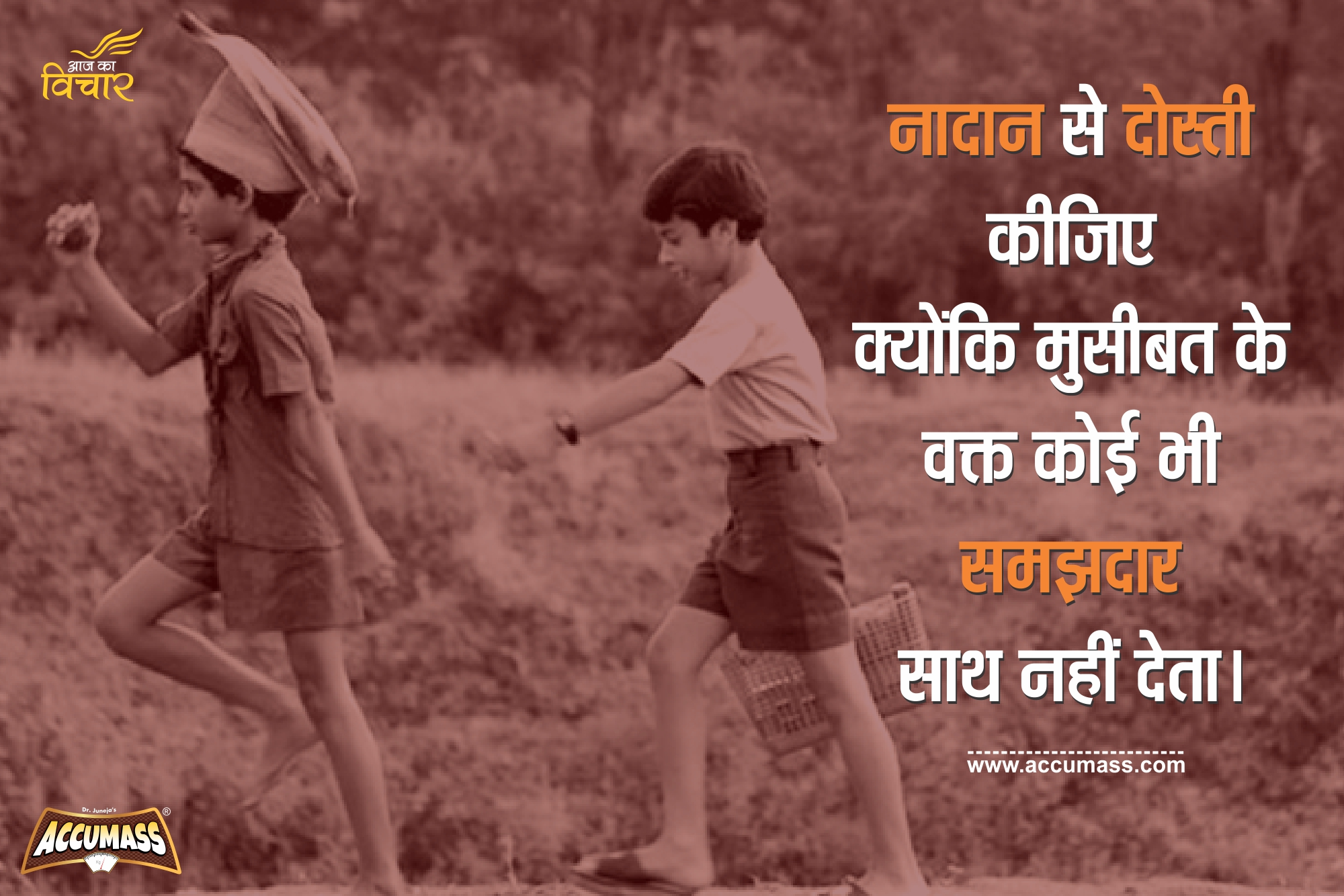Best of Hindi Thoughts