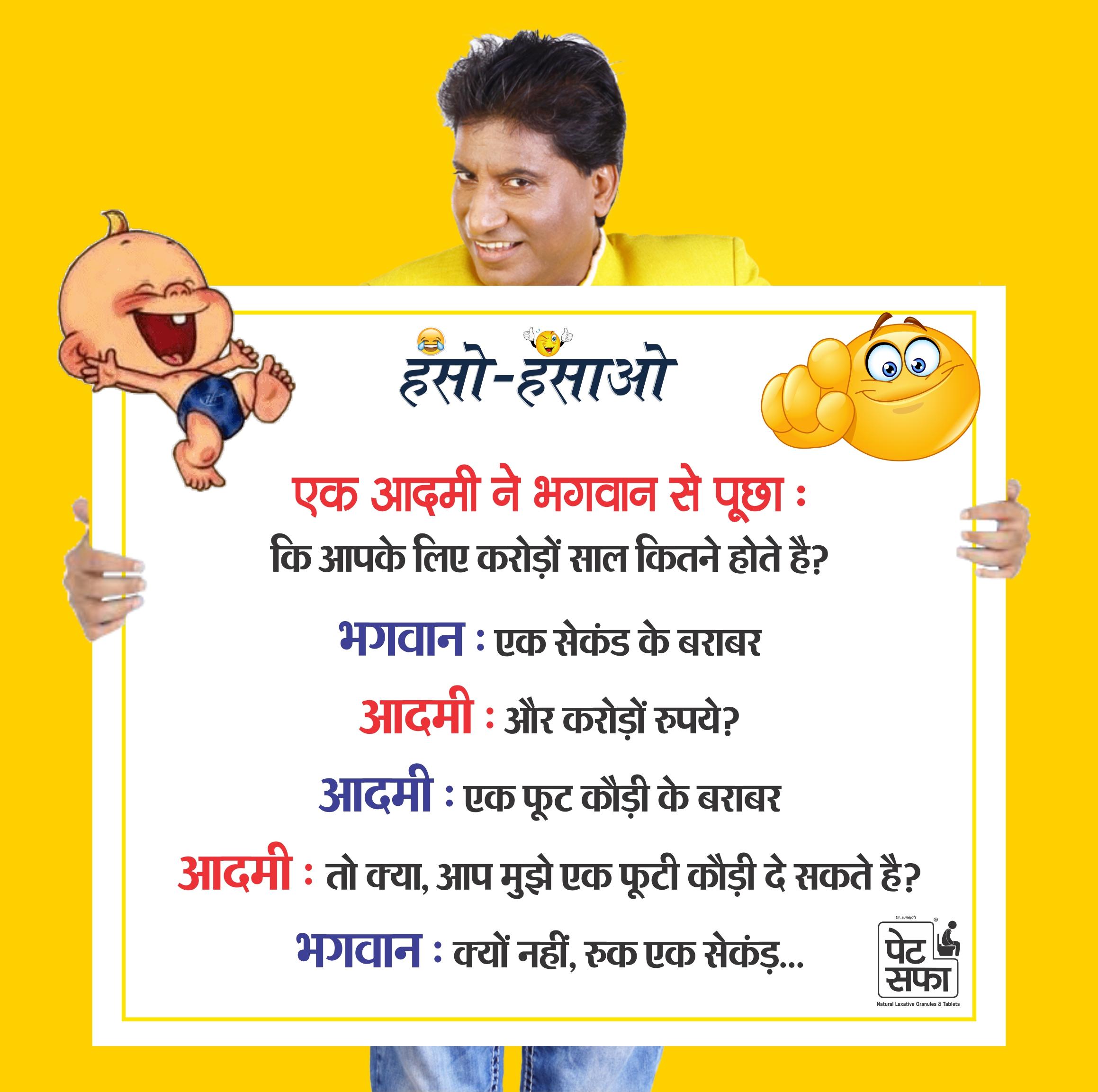 God Bhagwan Jokes-Jokes in Hindi