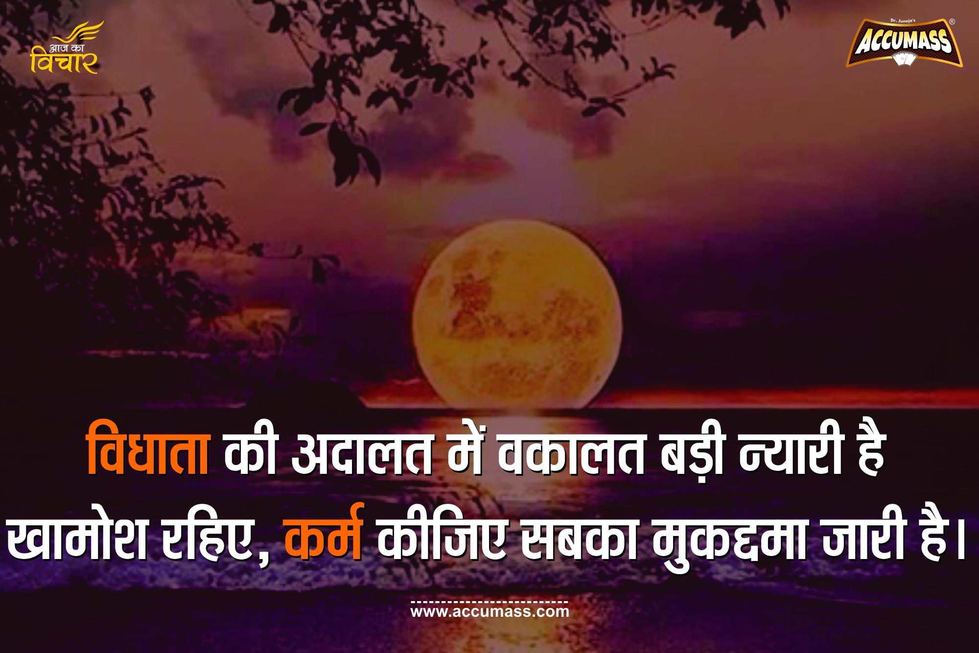 Good hindi thoughts