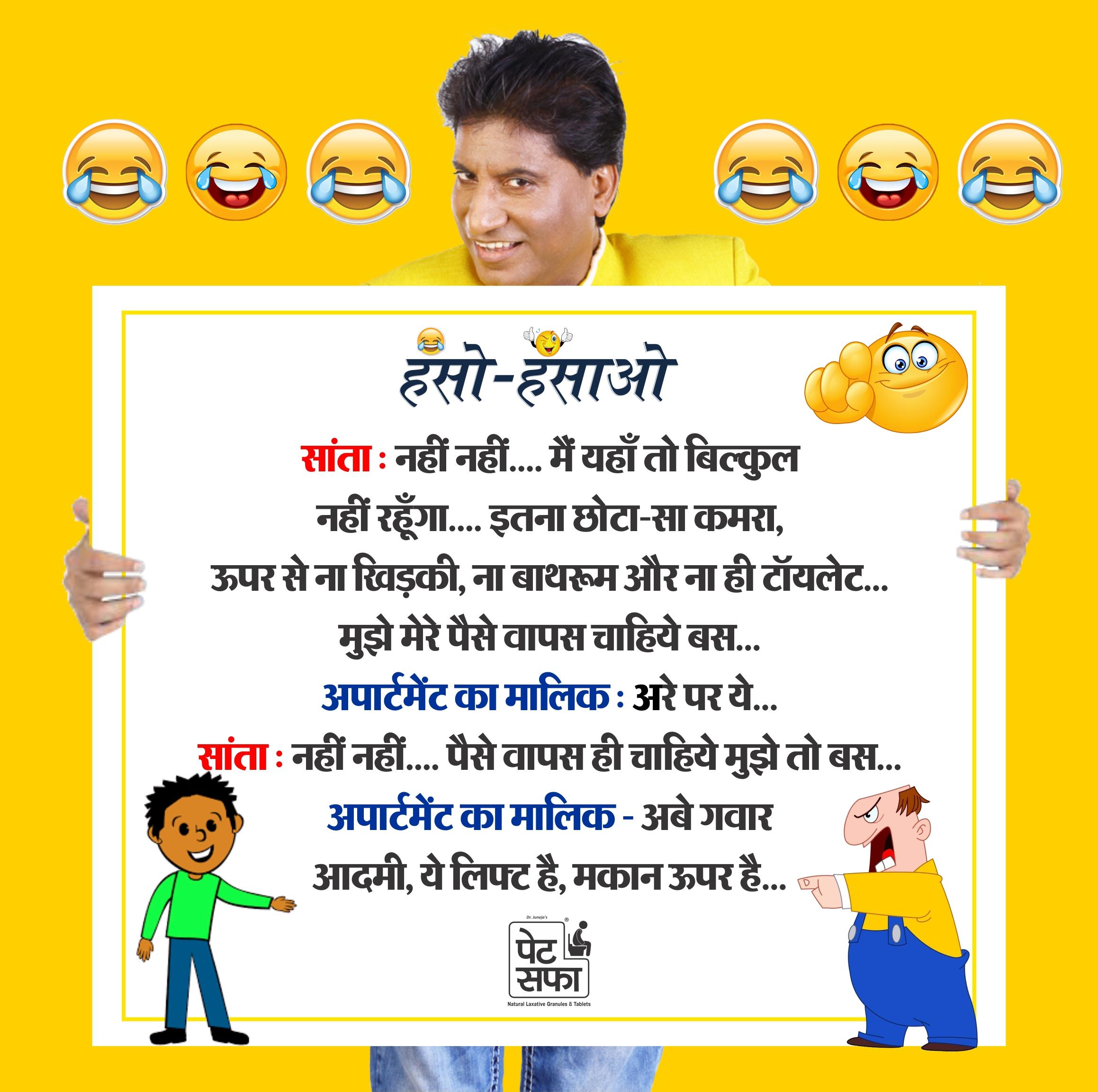 Hindi Jokes Unlimited