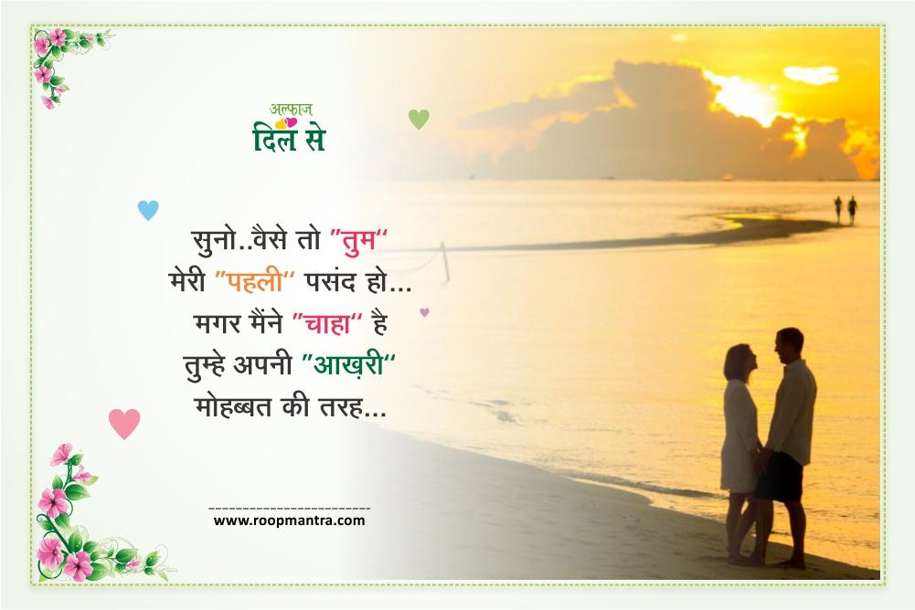 Hindi Love Shayari November