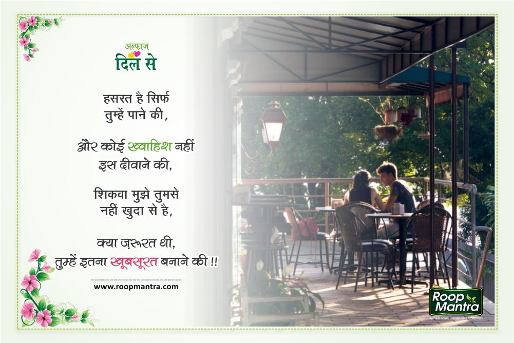 Hindi Romantic Shyari Collection