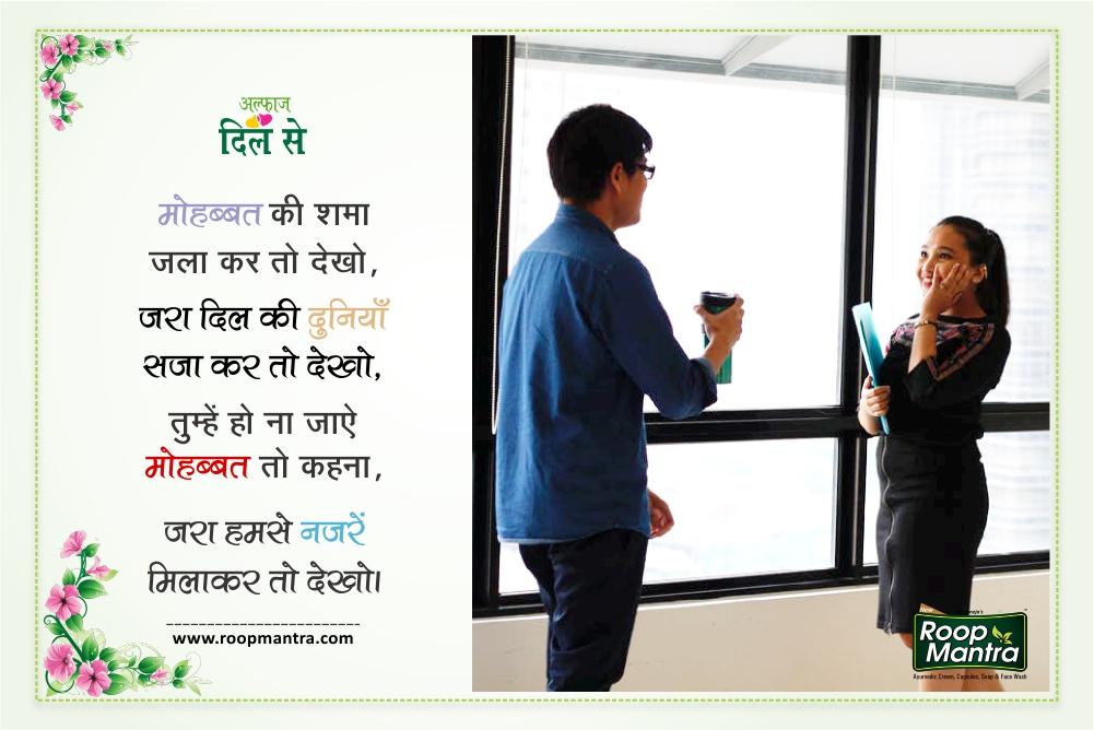 Hindi Shayari Lines in Hindi