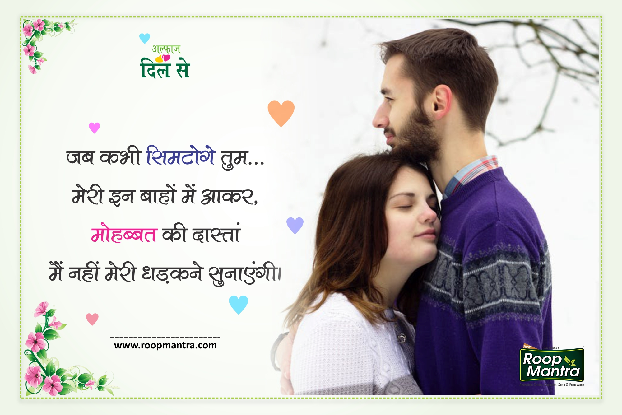 Latest Best Hindi Romantic Shyari Collection