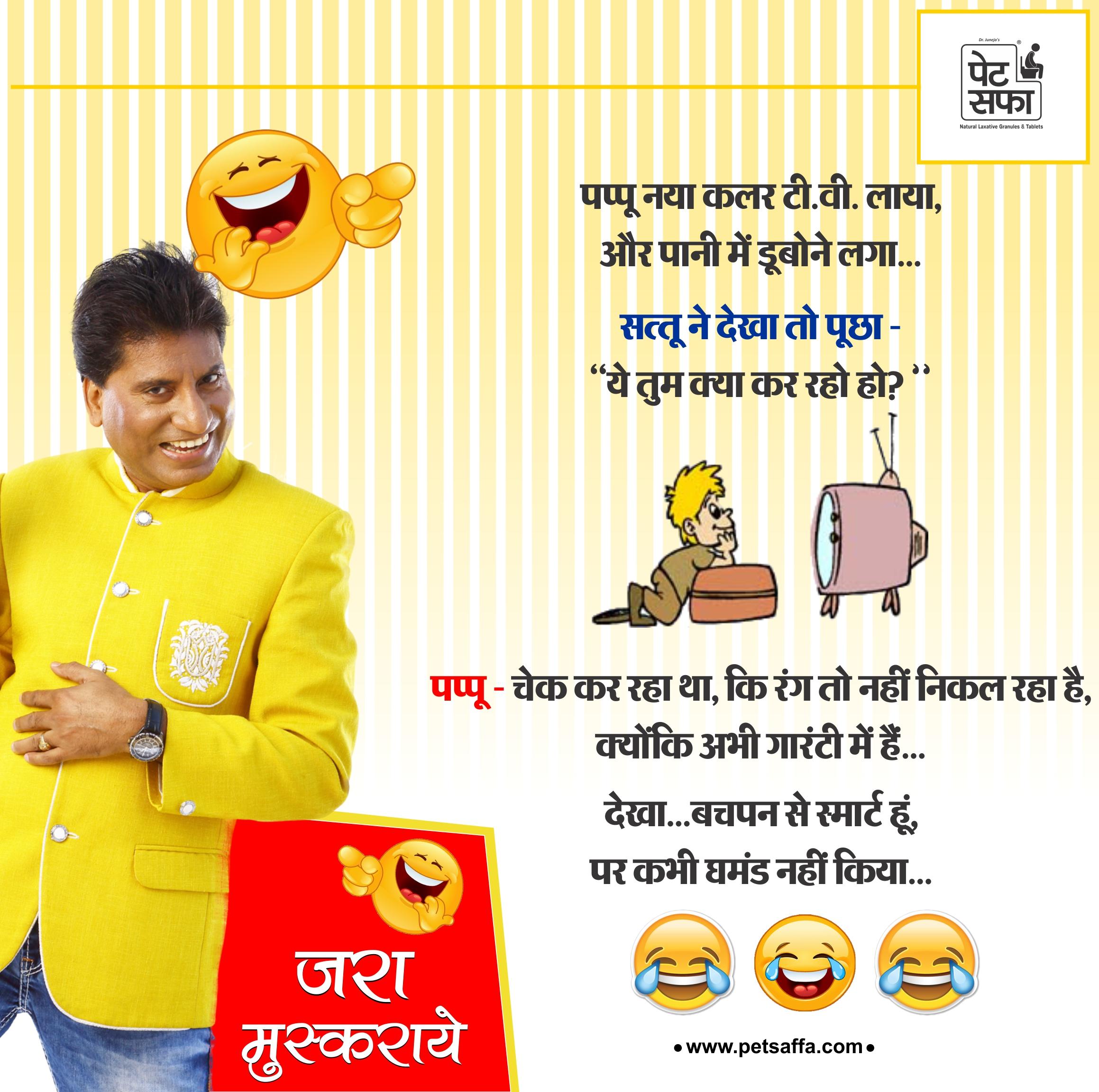Latest Jokes in Hindi