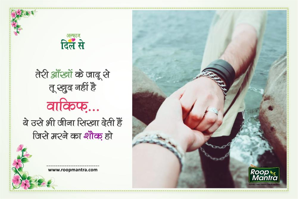Latest new Hindi Shayri