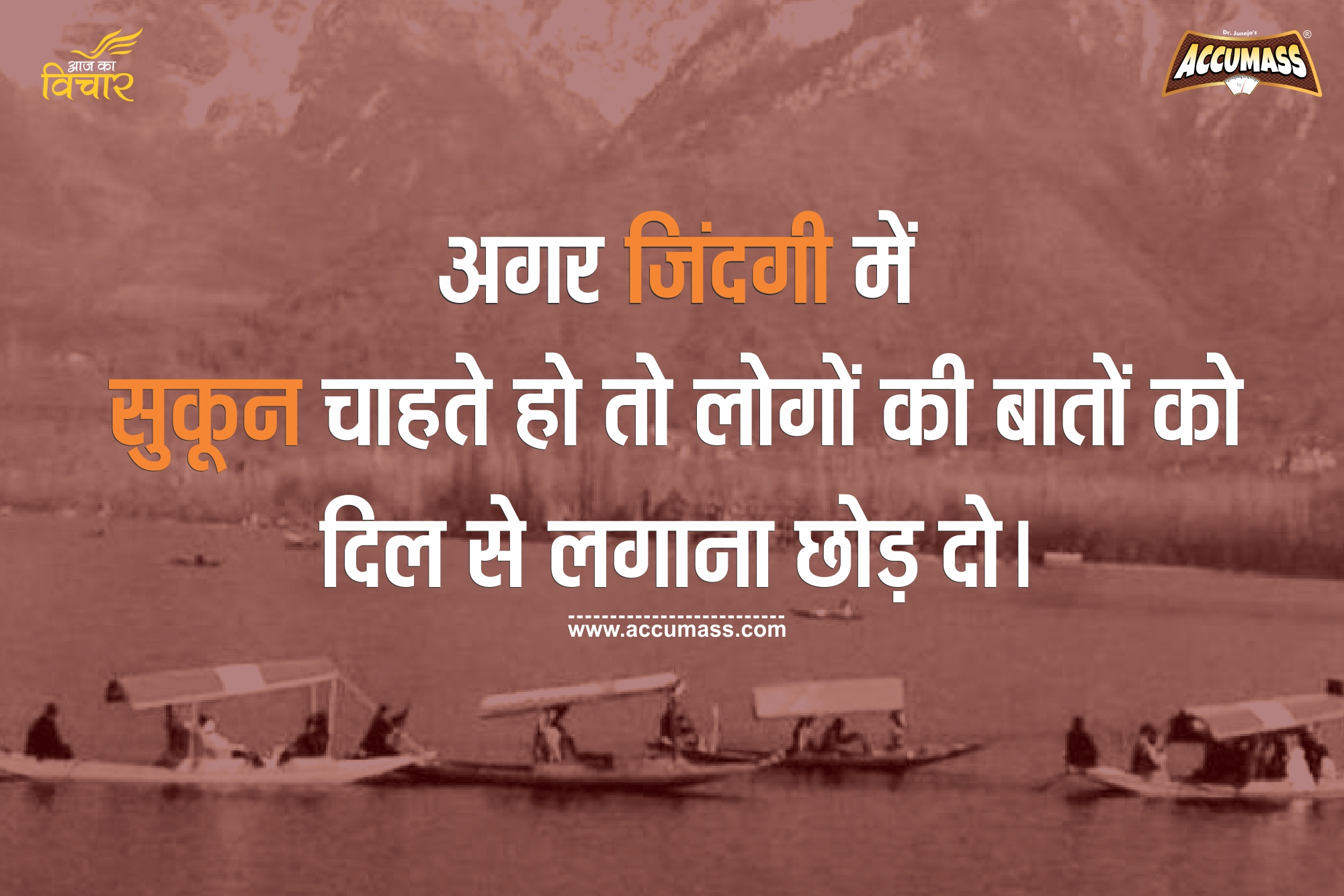 Life Thoughts in Hindi Picture Message