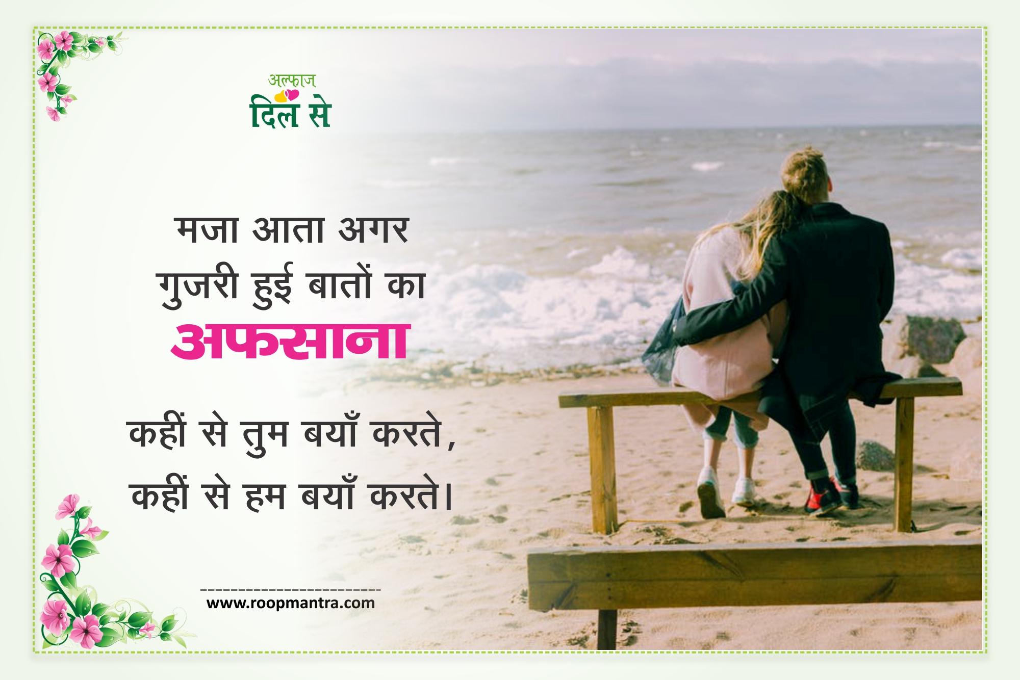Love Shayari In Hindi For GF-BF
