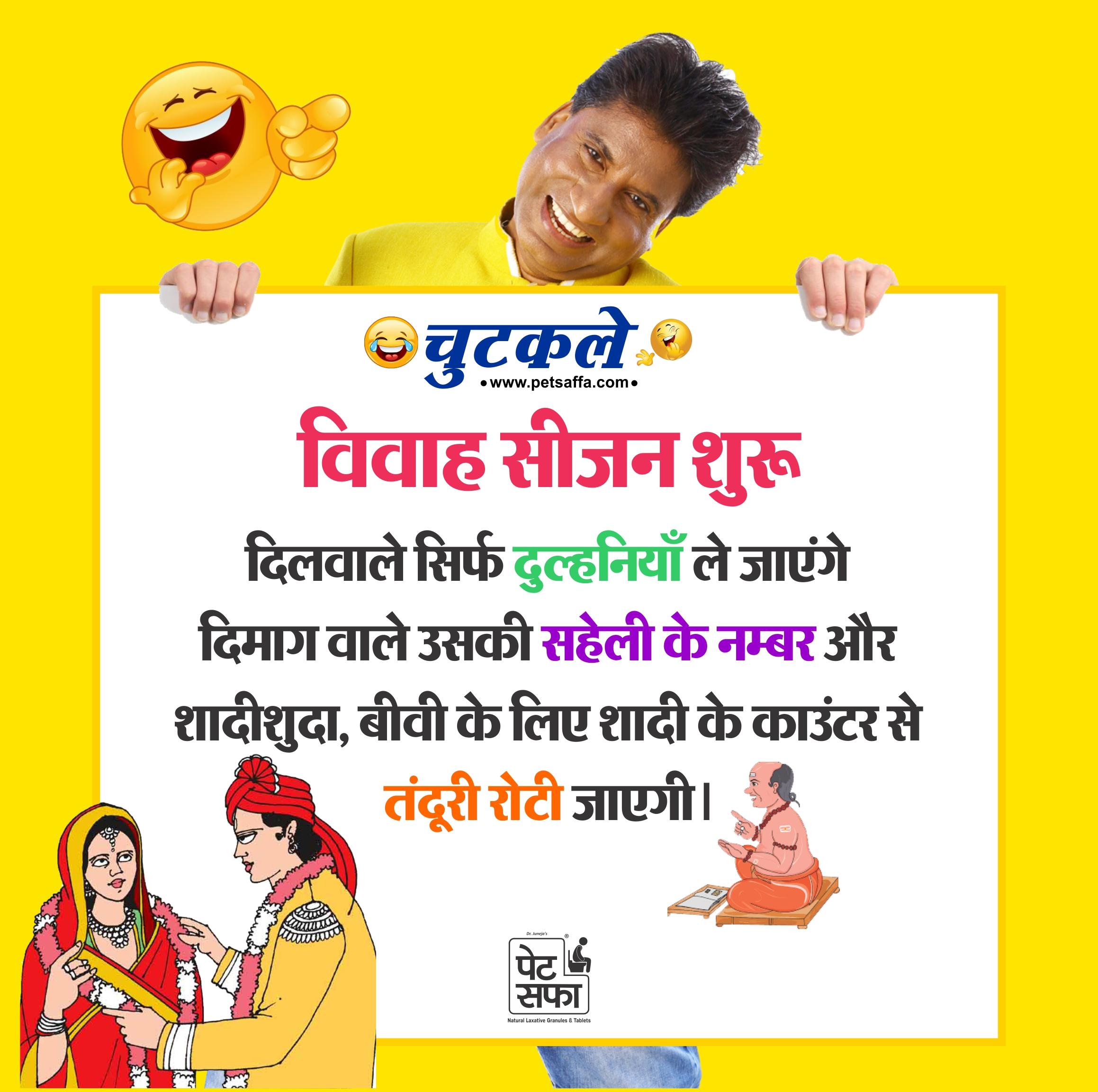 Marriage related hindi jokes