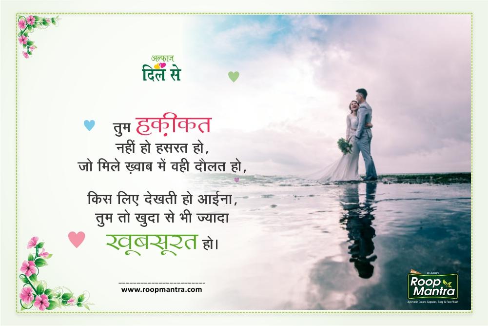 New Hindi Shayari Love Collection