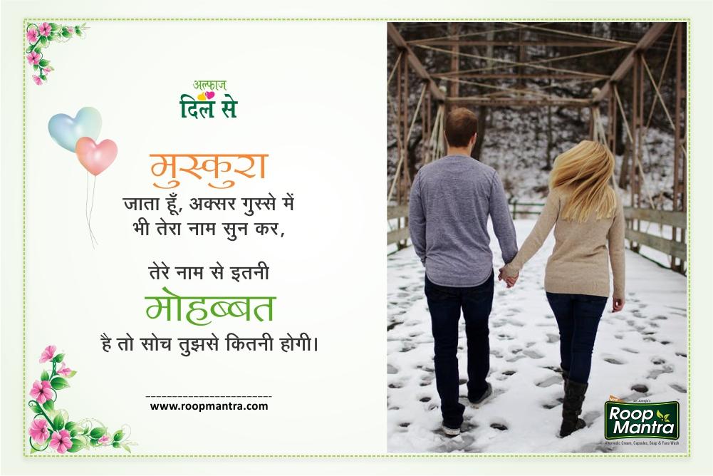 Read Best Shayari in Hindi