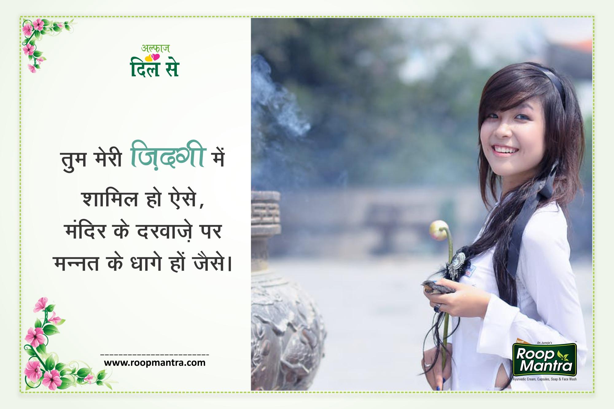 Romantic Shayari in Hindi for your loving partner