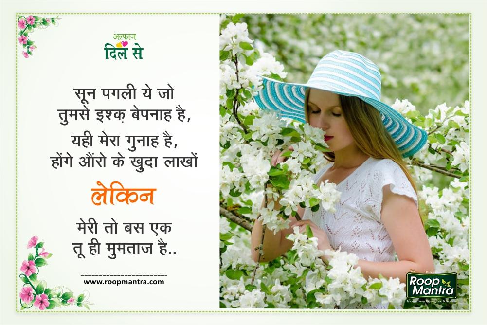 Romantic Shayari in Hindi for your loving