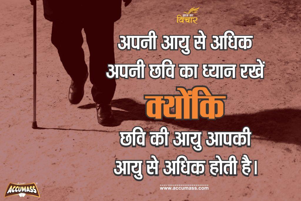 pinmj love on सुविचार | suvichar in hindi, novelty