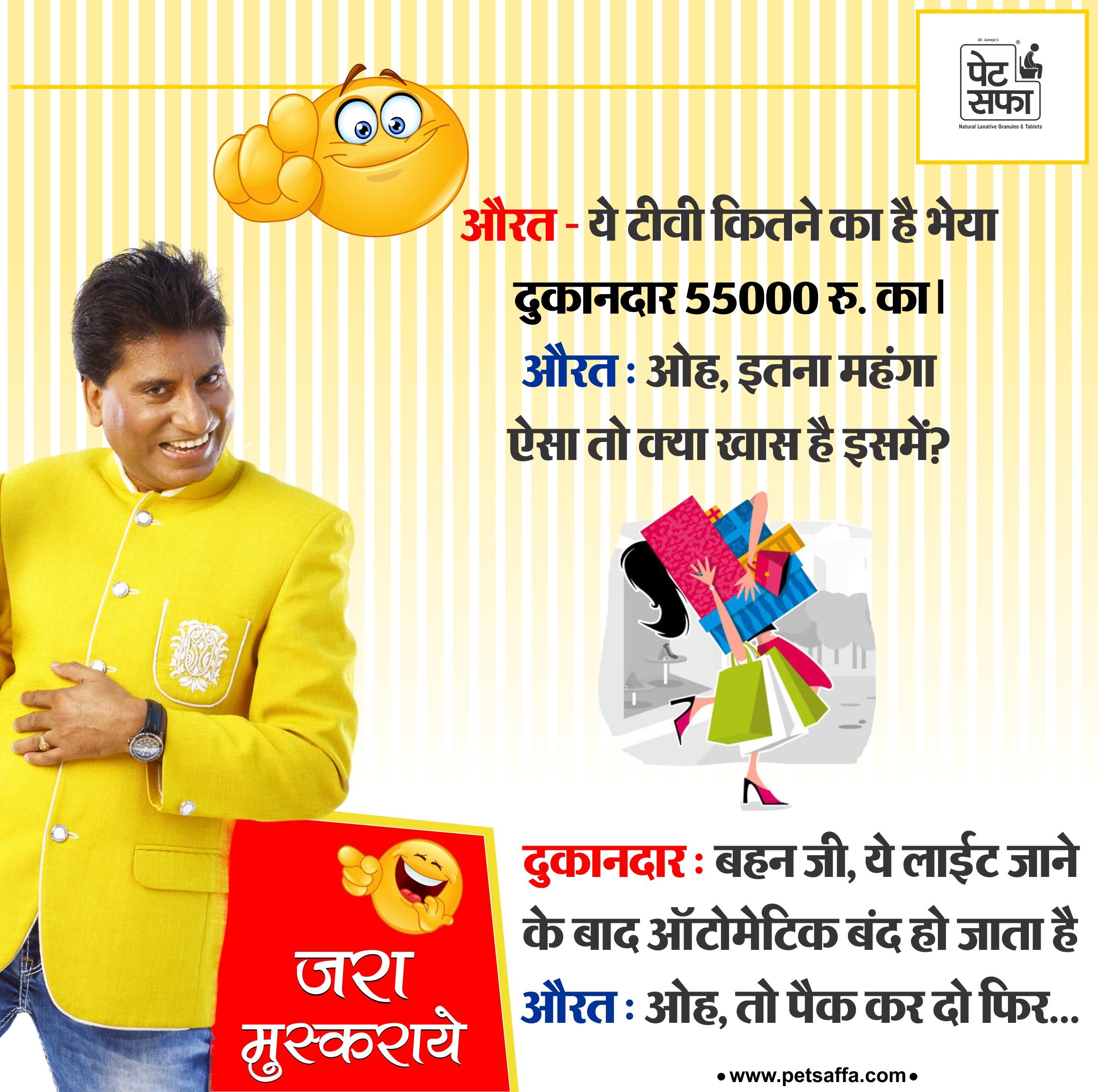 Dukandar jokes in Hindi
