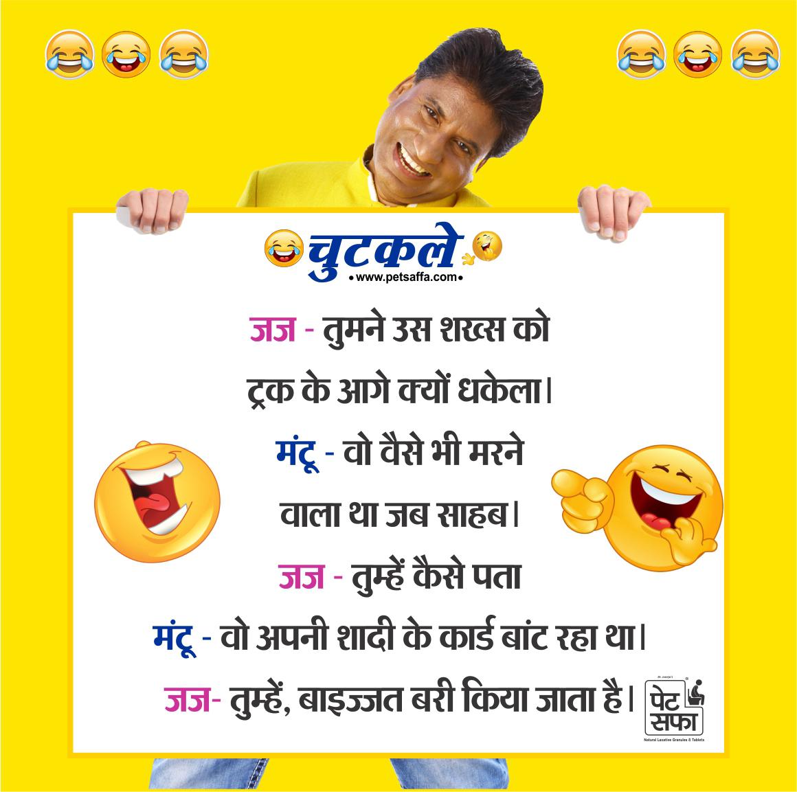 Jokes in Hindi, Funny Hindi Jokes