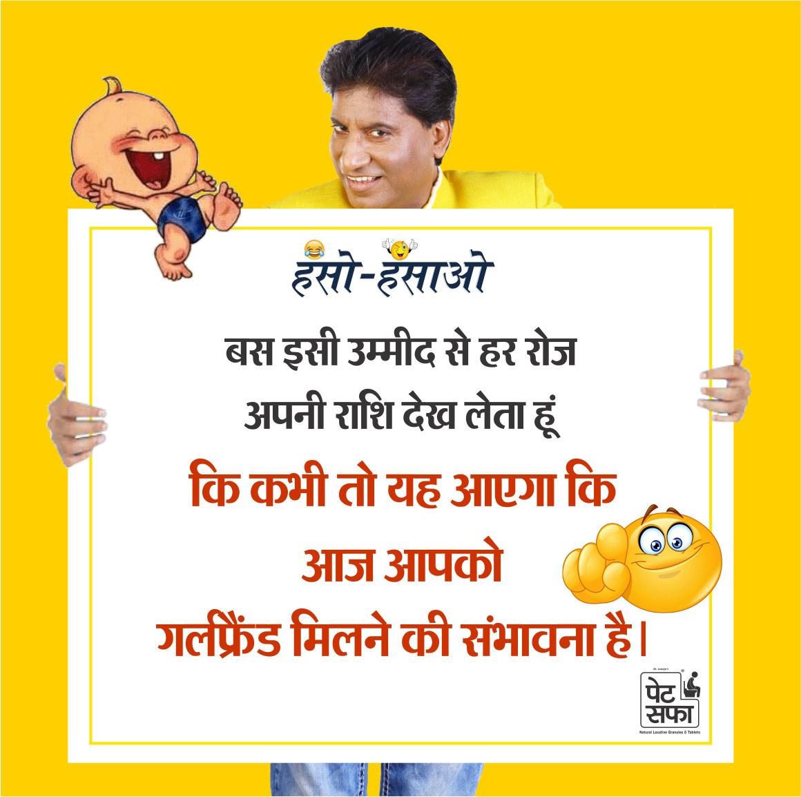 Chutkule: चुटकुले, Funny Jokes in Hindi,
