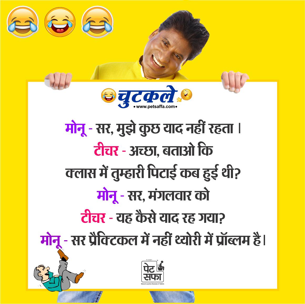 हिंदी चुटकुले - हिंदी जोक्स