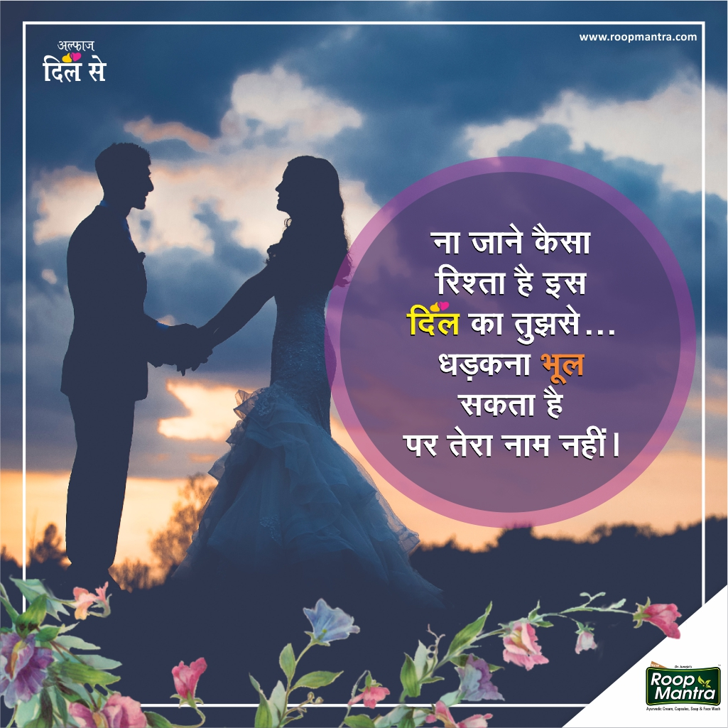 Best Romantic Love Image: Top 7 Romantic Shayari In Hindi For Your Loving