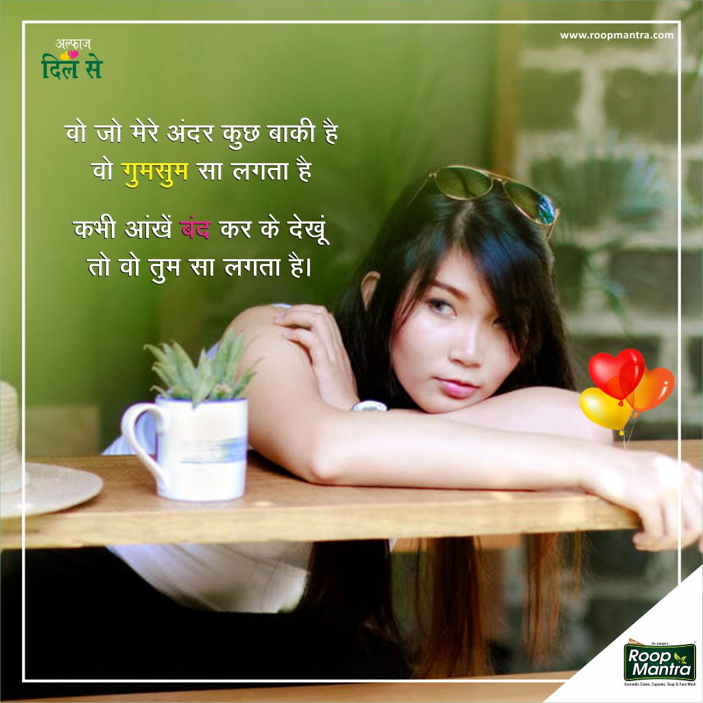 Best Shayari for Dil in Hindi