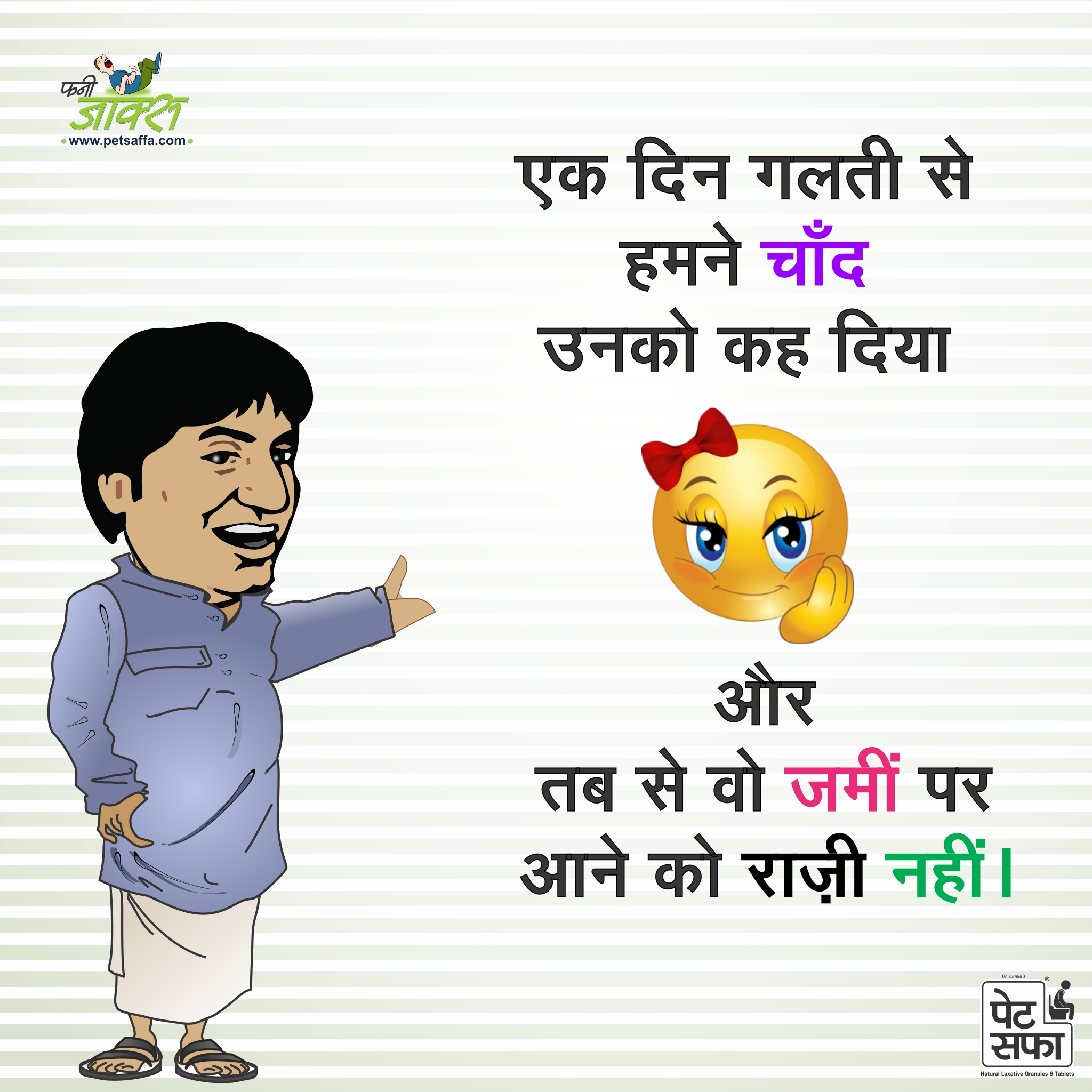 Funny Hindi Jokes-Funny Jokes-Whats app Jokes