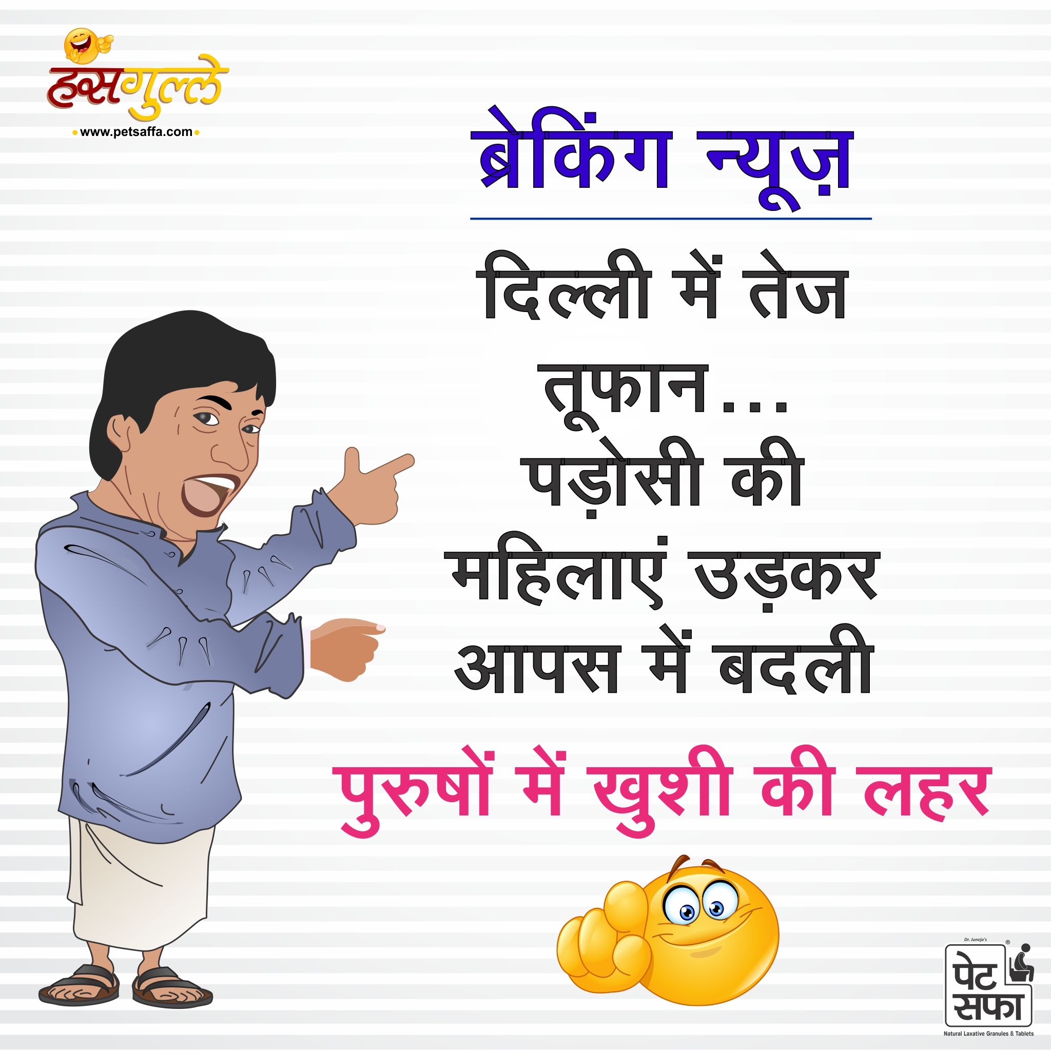 Funniest Viral Videos: Top 10 Funny And Viral Jokes In Hindi On Social Media