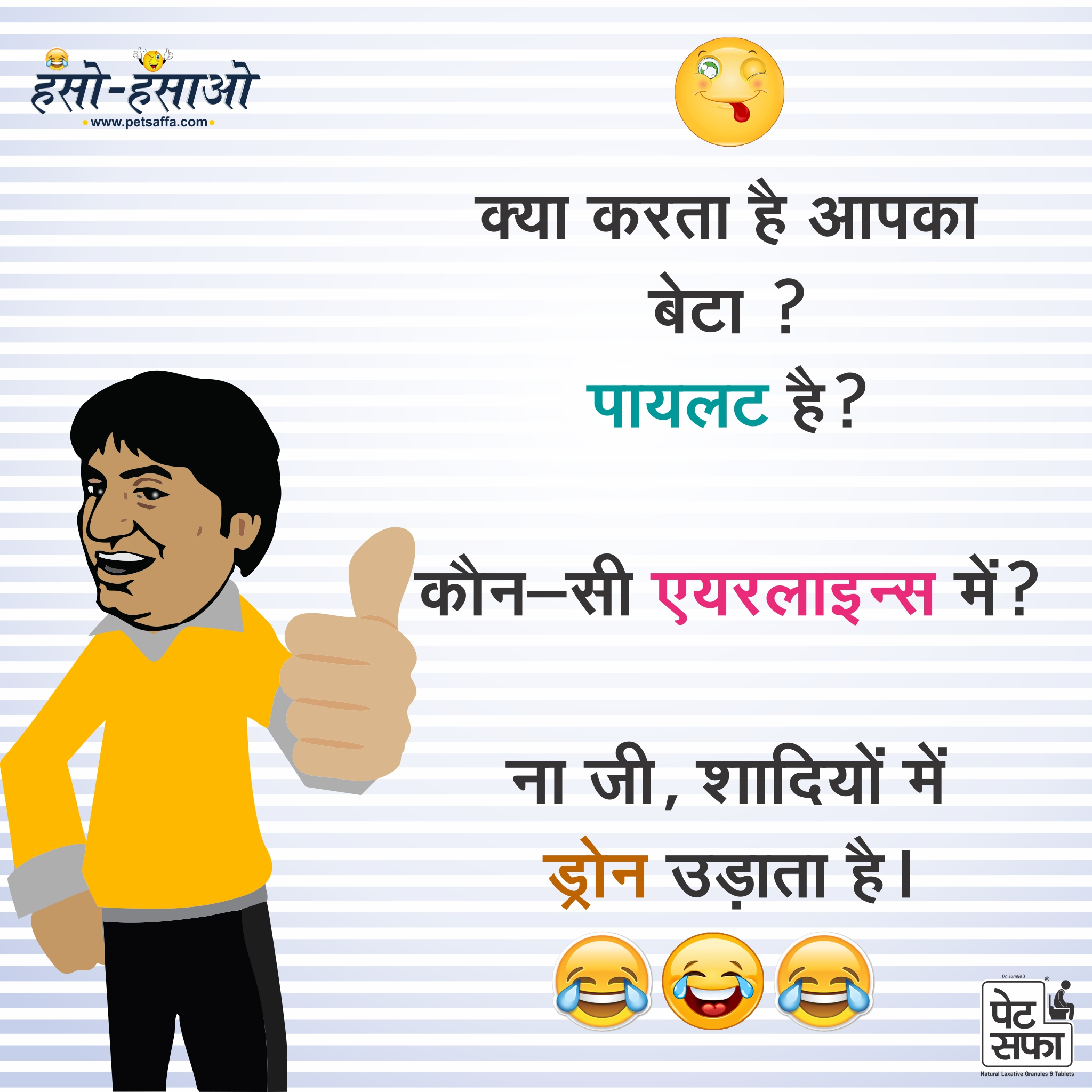 Hindi Funny Jokes - Jokes of the Day