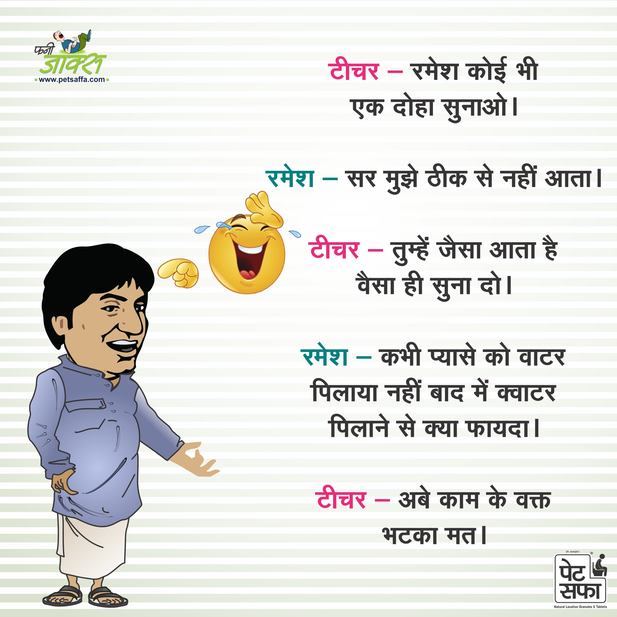 Hindi Jokes-Jokes in Hindi-Funny Jokes