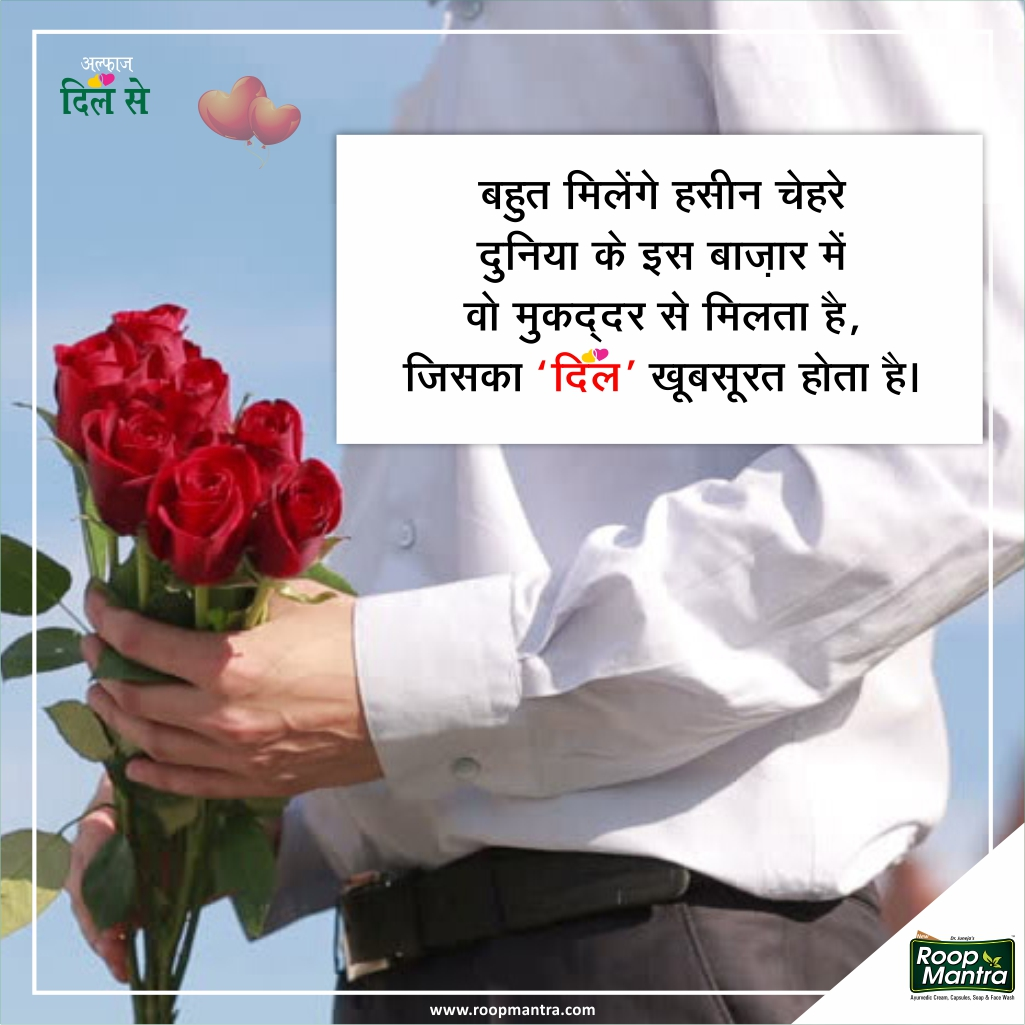 Hindi Shayari Collection Best Love