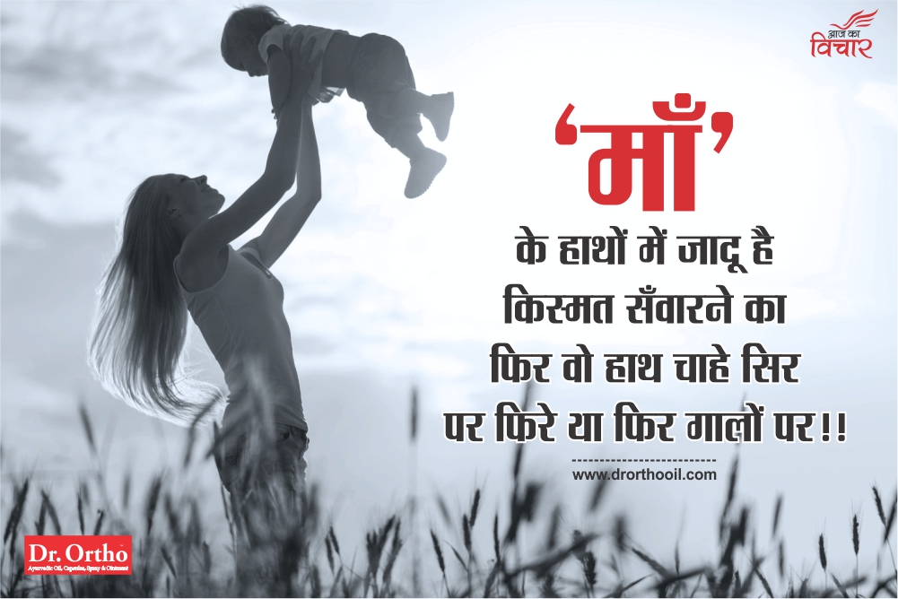 Inspirational Quotes for Mother