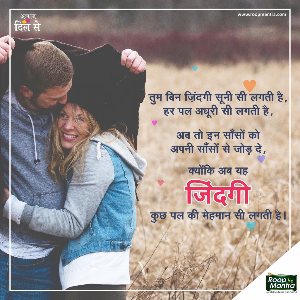 Love Shayari Hindi 2018